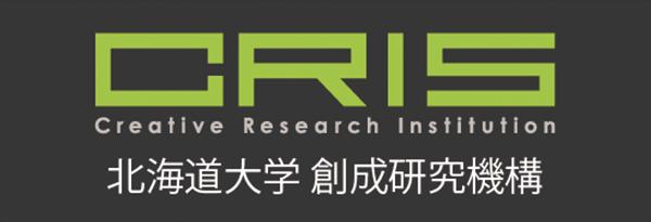 北海道大学 創成研究機構 CRIS