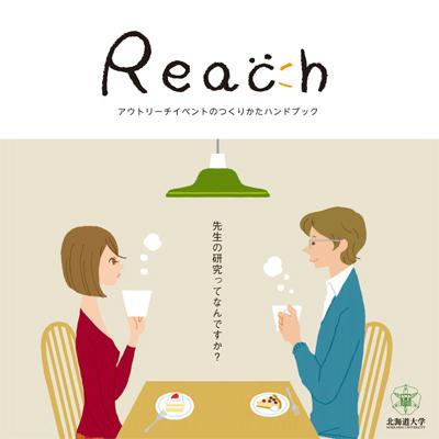 Reach_GuideBook_160321-1