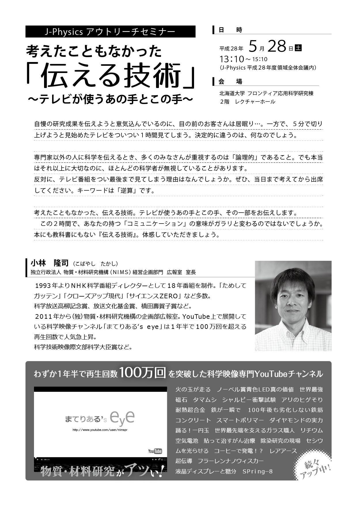 20160528_小林先生セミナー_裏